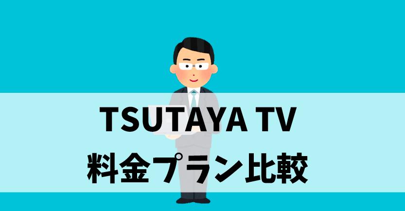 TSUTAYATV評判_料金プランまとめ