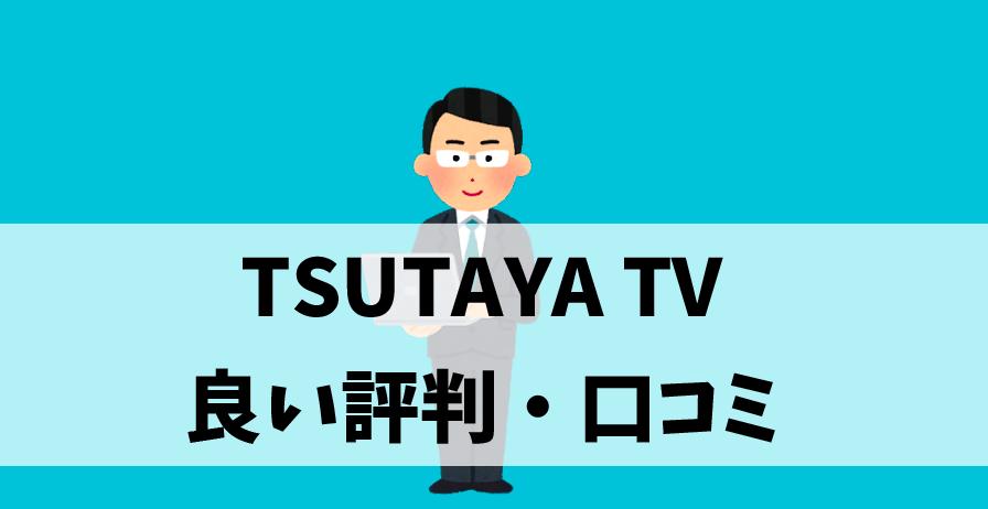 TSUTAYATV評判_良い評判口コミ
