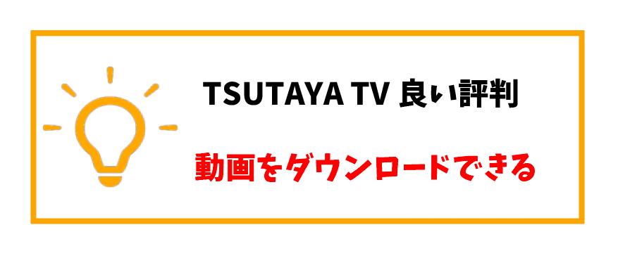 TSUTAYATV評判_ダウンロード