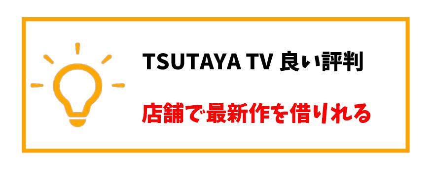 TSUTAYATV評判_レンタル