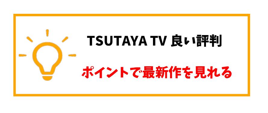 TSUTAYATV評判_ポイント