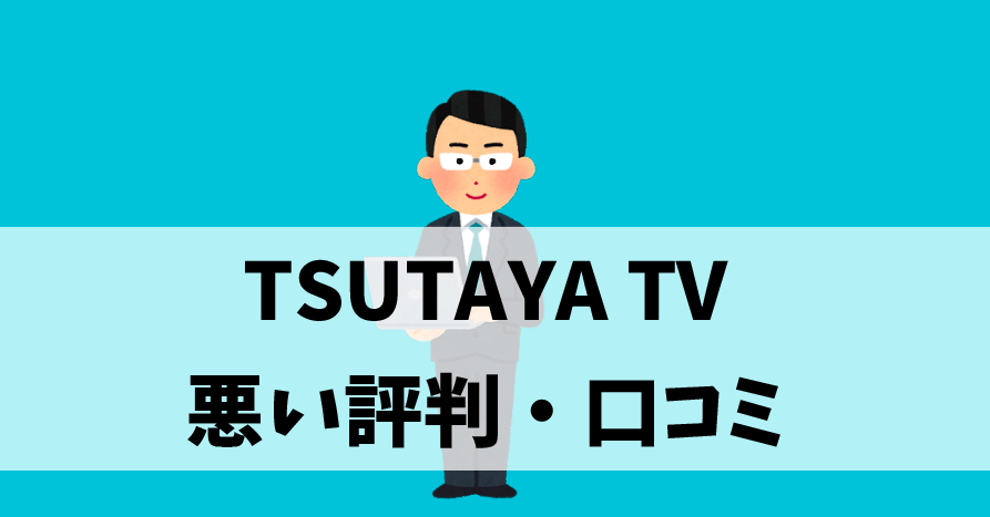 TSUTAYATV評判_悪い評判口コミ