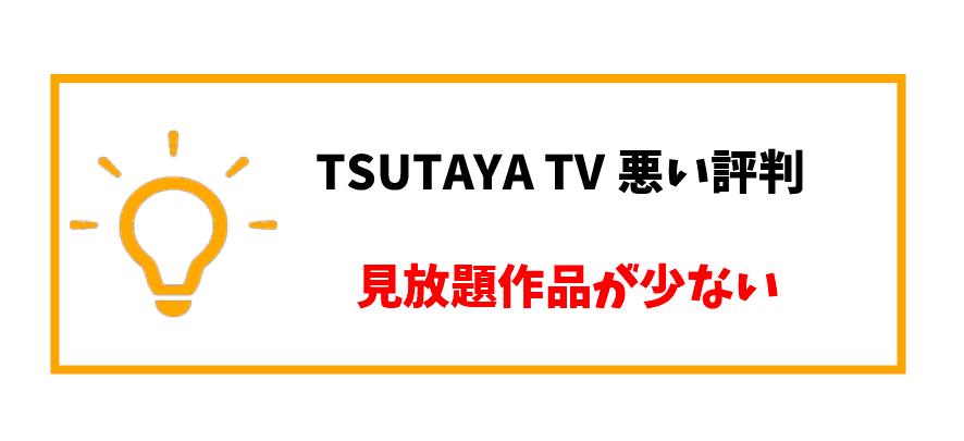 TSUTAYATV評判_少ない