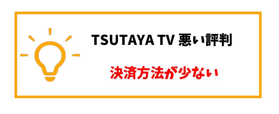 TSUTAYATV評判_決済方法