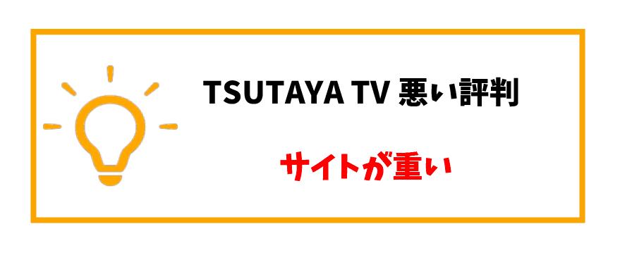 TSUTAYATV評判_サイトが重い