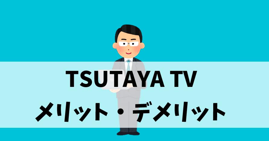 TSUTAYATV評判_メリット