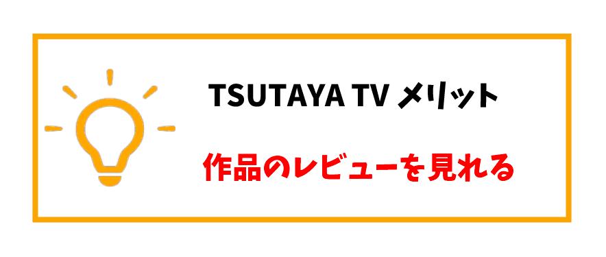 TSUTAYATV評判_レビュー