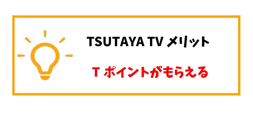TSUTAYATV評判_Tポイント