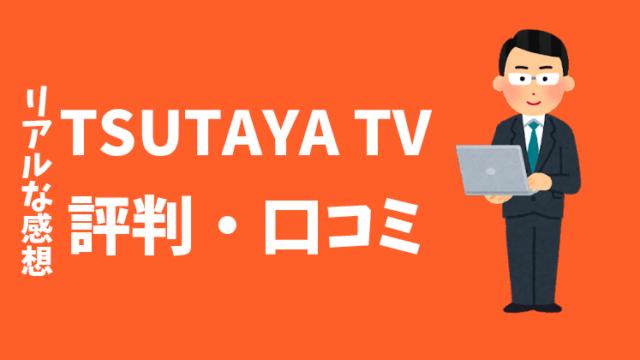 TSUTAYATV評判口コミ