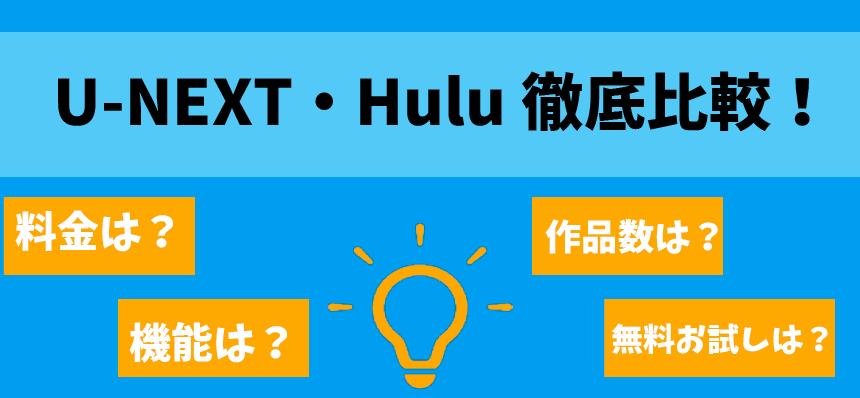 U-NEXT・Hulu比較_4ポイント