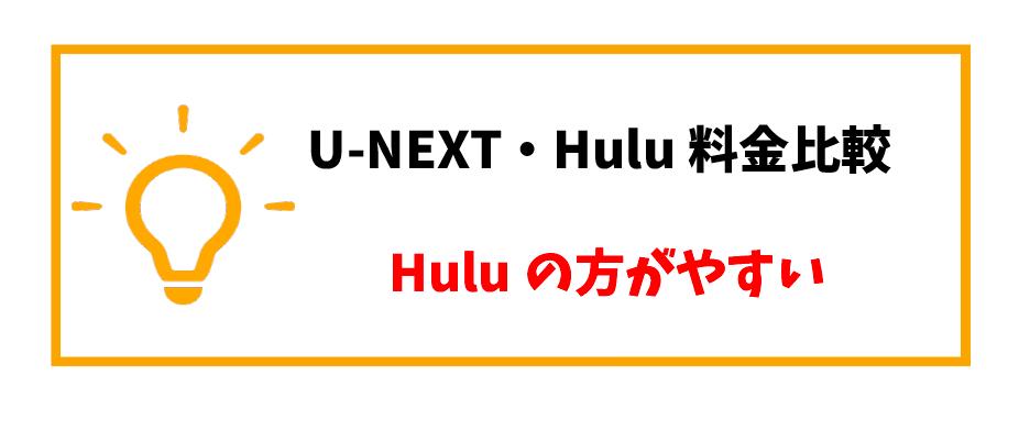 U-NEXT・Hulu比較_料金
