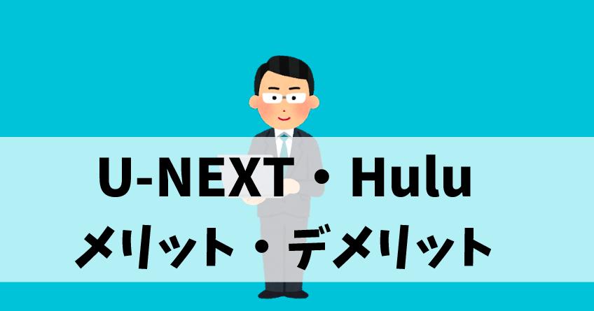 U-NEXT・Hulu比較_メリットデメリット