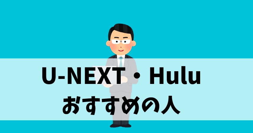 U-NEXT・Hulu比較_おすすめの人