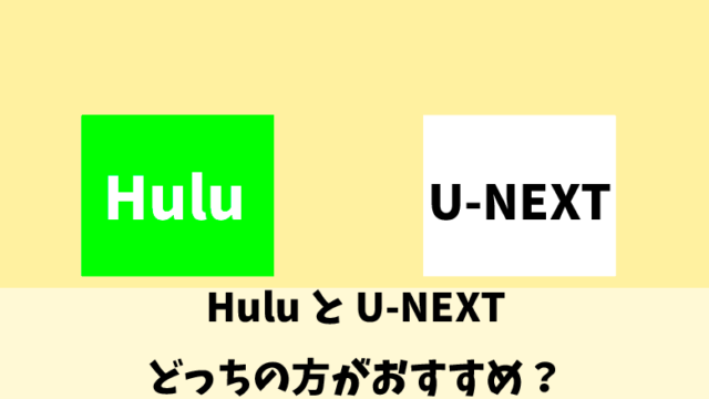 U-NEXT・Hulu比較