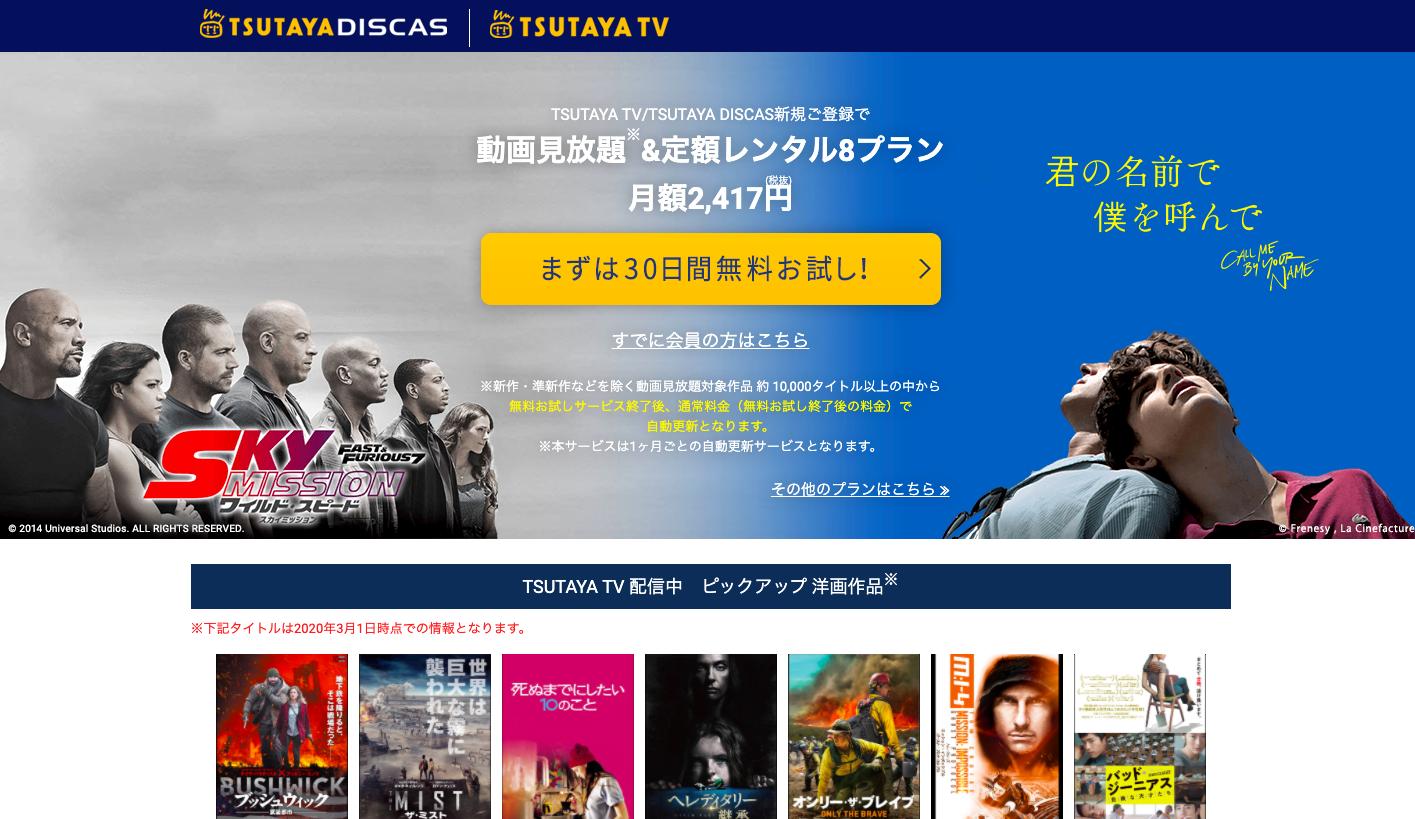 TSUTAYATV料金_公式サイト