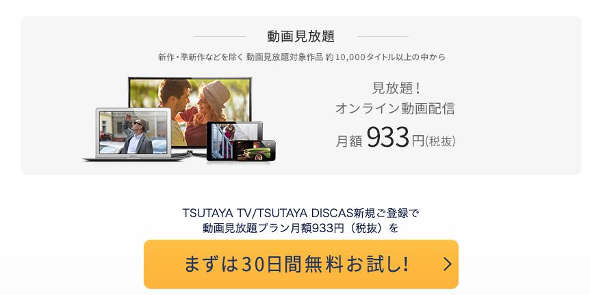 TSUTAYA TV料金_動画見放題