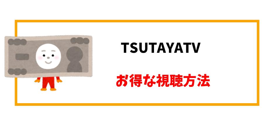 TSUTAYATV料金_お得