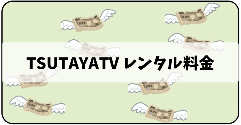 TSUTAYATV料金_レンタル