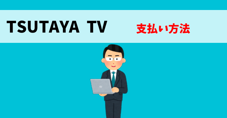 TSUTAYATV料金_支払い方法