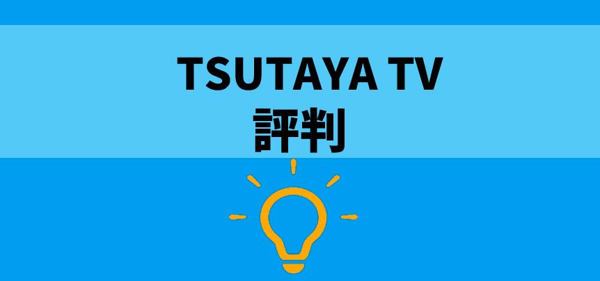 TSUTAYATV料金_評判