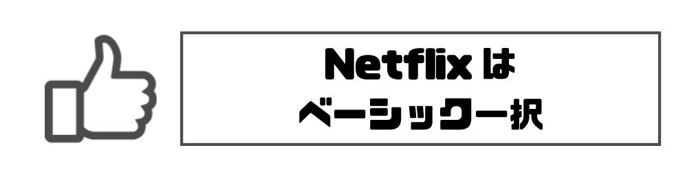 netflixベーシック_一択