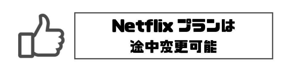 netflixベーシック_プラン変更可能