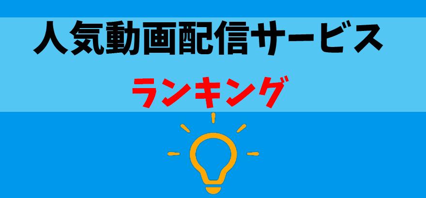 U-NEXT月額料金高い_動画配信サービスランキング