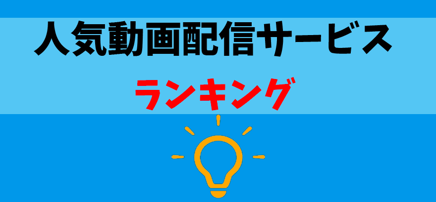 netflixベーシック_人気ランキング