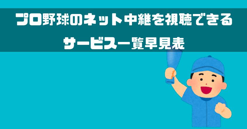 プロ野球_ネット中継_早見表