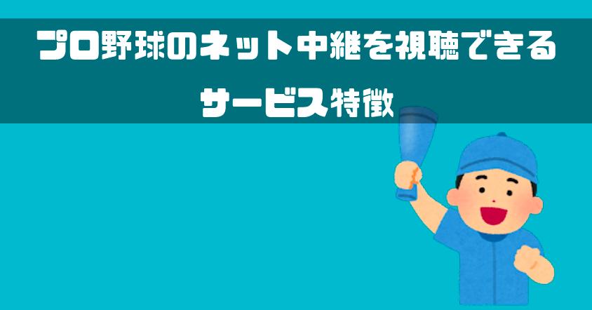 プロ野球_ネット中継特徴