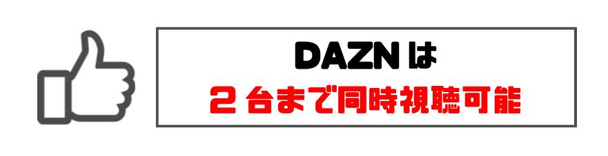 DAZN_同時視聴_ok