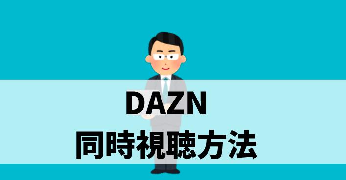 DAZN_同時視聴_方法