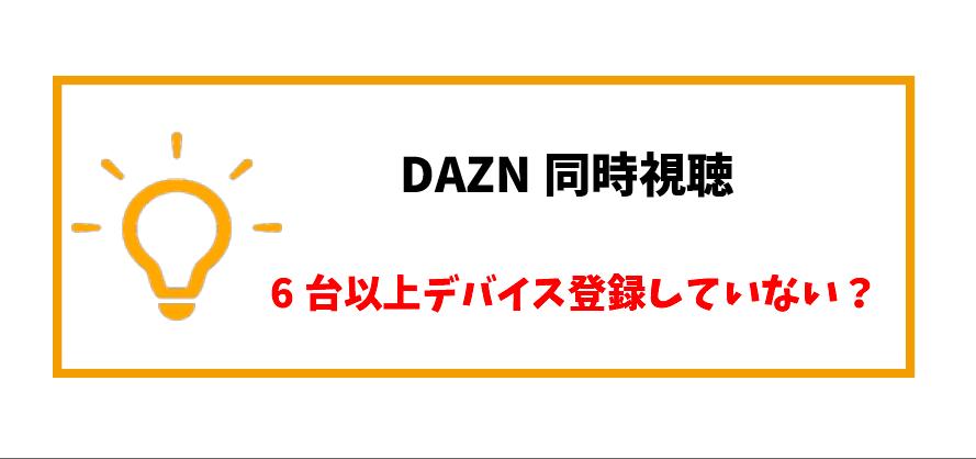 DAZN_同時視聴_デバイス登録