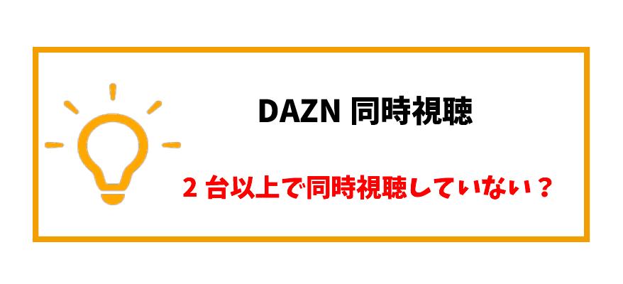 DAZN_同時視聴_2台以上