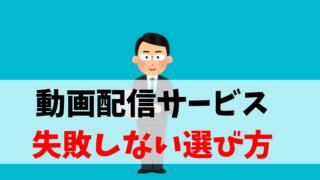 動画配信サービス(VOD)選び方