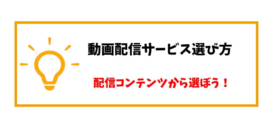 動画配信サービス(VOD)選び方_コンテンツ内容