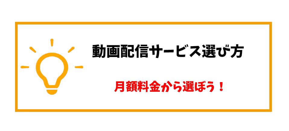 動画配信サービス(VOD)選び方_月額料金