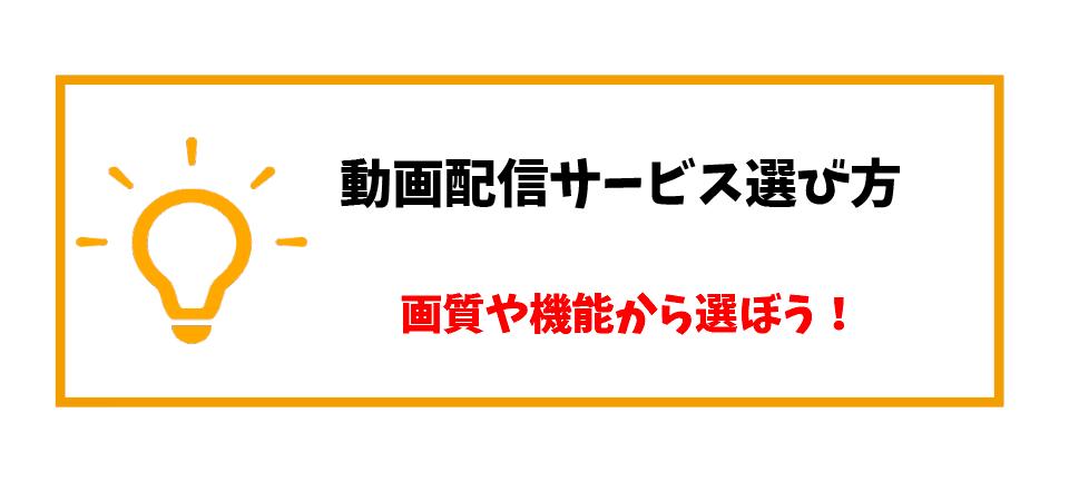 動画配信サービス(VOD)選び方_画質機能