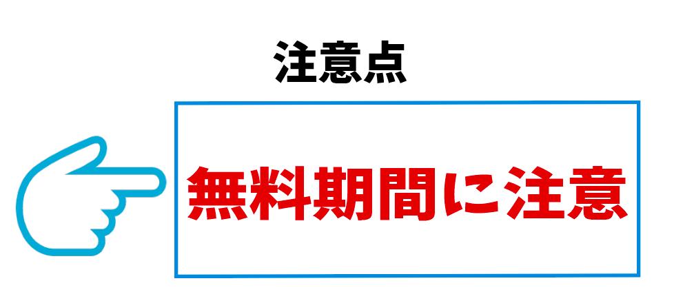 動画配信サービス(VOD)選び方_無料期間に注意