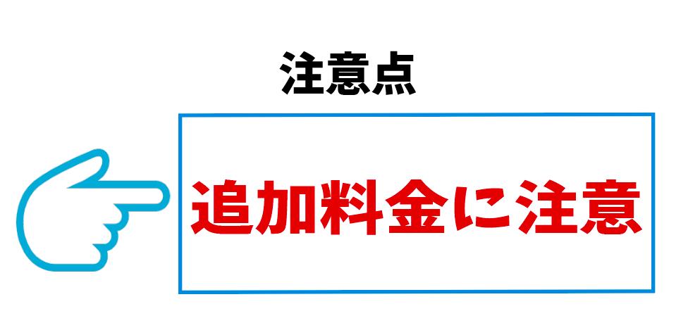動画配信サービス(VOD)選び方_追加料金に注意