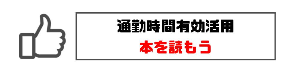 通勤時間有効活用_読書