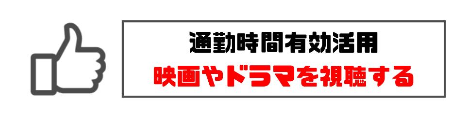 通勤時間有効活用_映画ドラマ