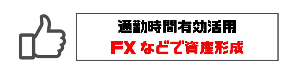 通勤時間有効活用_FX