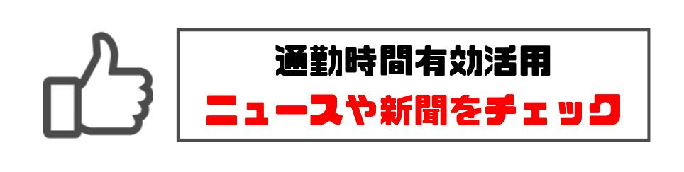 通勤時間有効活用_ニュース