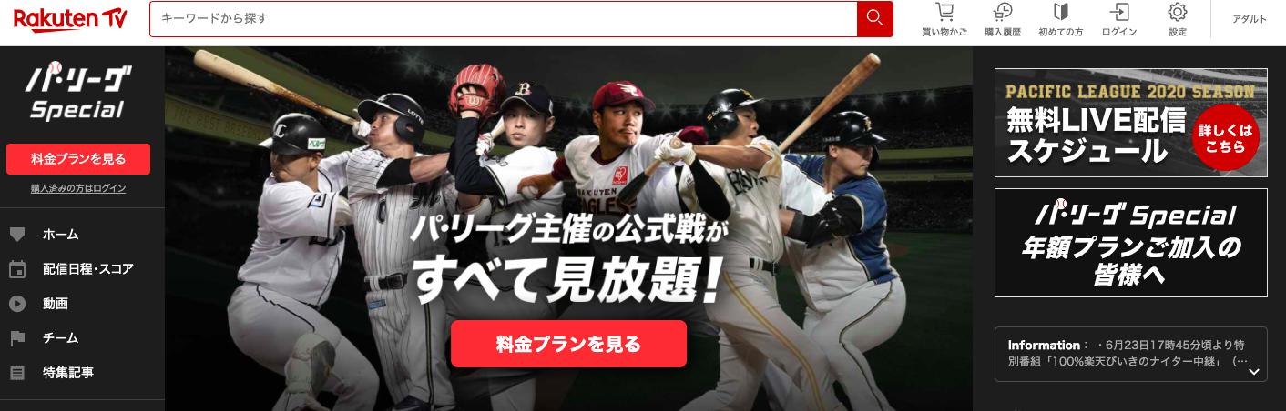 プロ野球ネット中継無料_楽天TV