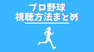 プロ野球_ネット中継無料