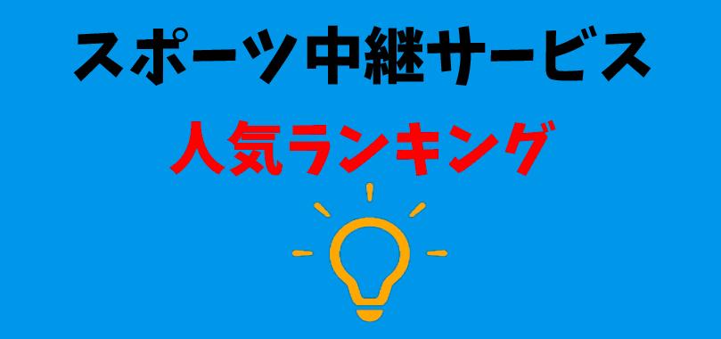 動画配信サービススポーツ_ネット中継おすすめ