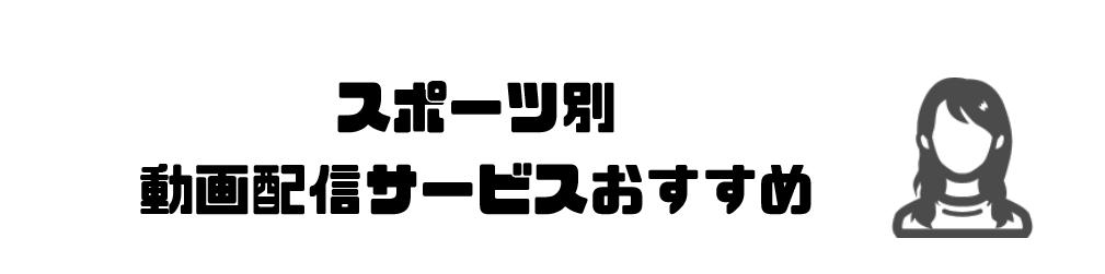 動画配信サービススポーツ_スポーツ別ネット中継おすすめ