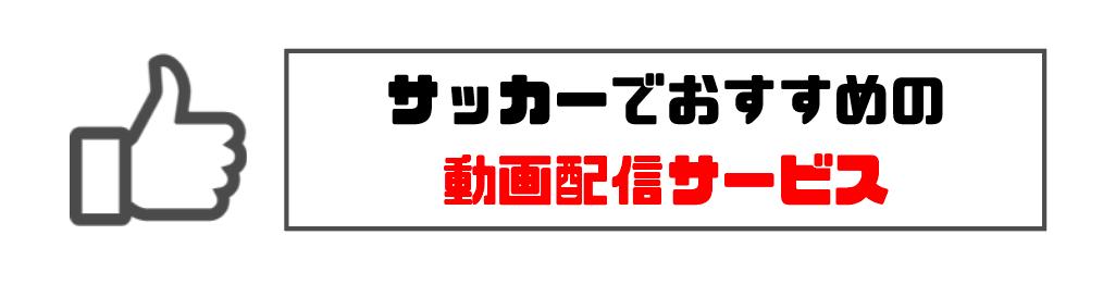 動画配信サービススポーツ_サッカー中継おすすめ