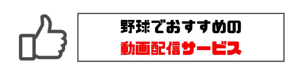 動画配信サービススポーツ_野球ネット中継おすすめ